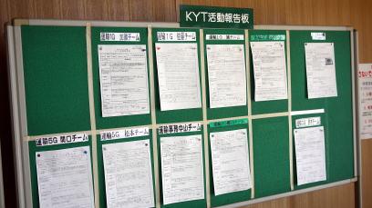 KYT-houkokuban