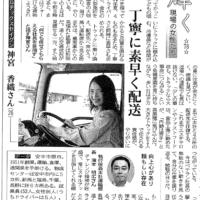 「輝く現場の女性たち」2016年10月26日(水)上毛新聞