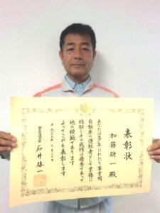 加藤研一国土交通大臣表彰受賞