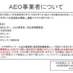 AEO事業者について