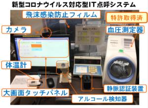 新型コロナウイルス対応型IT点呼システム