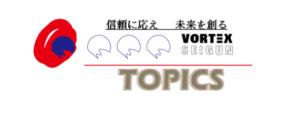 TOPICS10月号