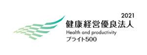 健康経営優良法人20201 ブライト500